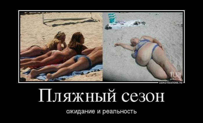 Пляжный сезон все-таки наступил!!!