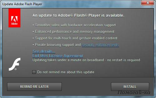 AdobeFlashPlayer2 (500x316, 39Kb)