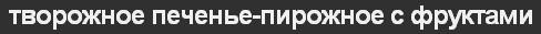 4683827_20120621_102724 (488x31, 6Kb)