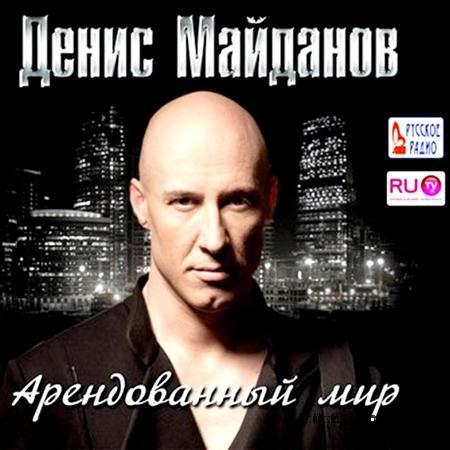 denis_maidanov-arendovanni_mir (450x450, 42Kb)