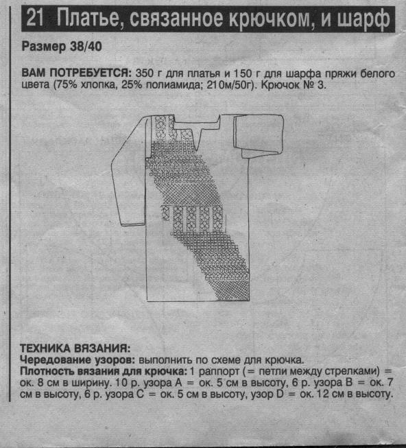 tunik (3) (592x653, 65Kb)