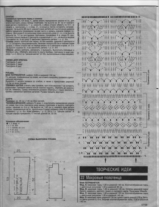 tunik (541x700, 274Kb)