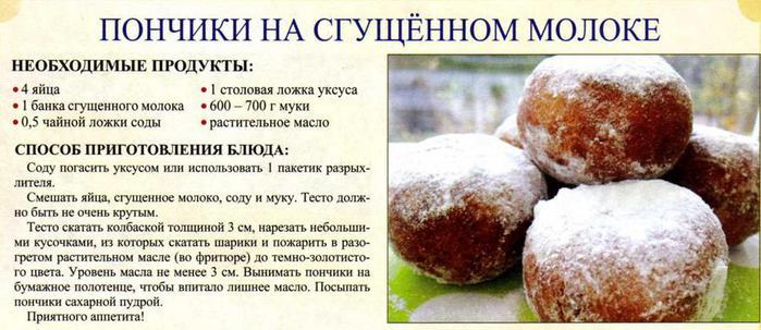 пончик (700x303, 52Kb)
