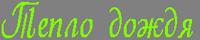яя2 (200x40, 10Kb)