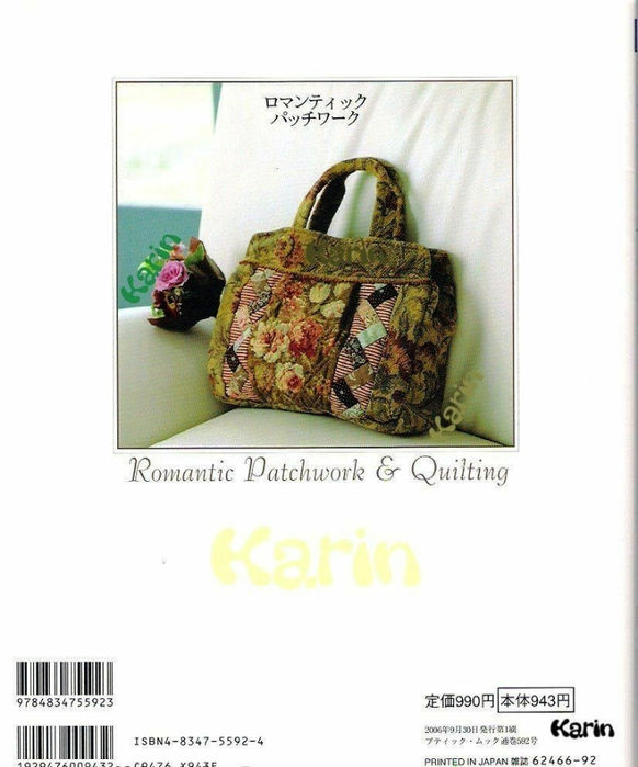 2.Копия Romantic Patchwork & Quilting  Karin (98) (582x700, 175Kb)