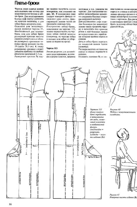 Платья И Блузки Конструирование В Челябинске