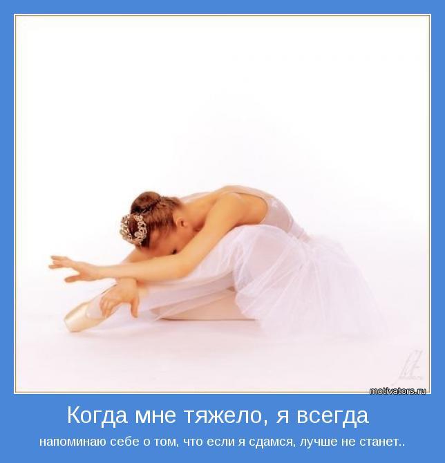 motivator-27776 (644x670, 30Kb)