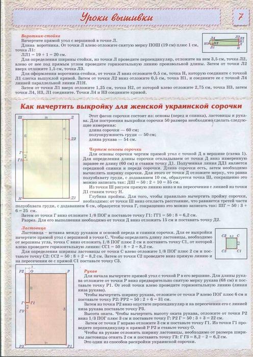 SWScan0000_4787933_995595 (496x700, 151Kb)