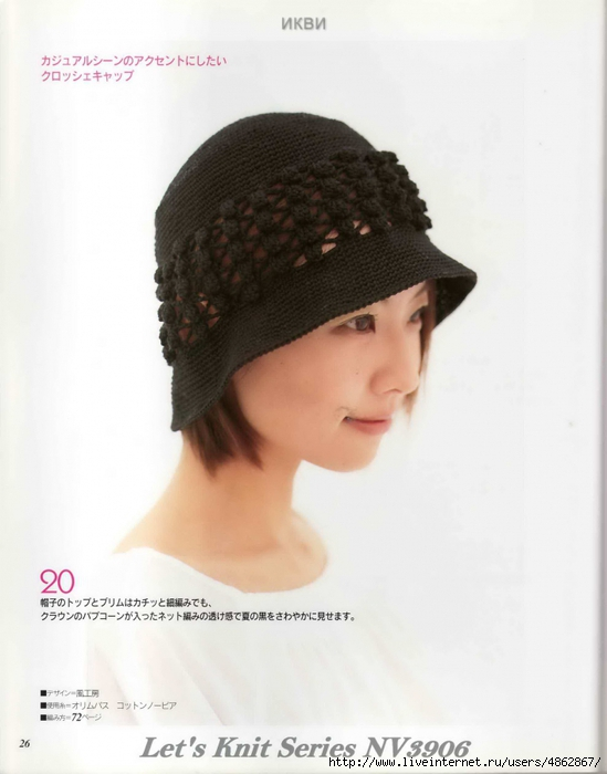 4862867_Lets_Knit_Series_NV3906_Page_26 (549x700, 177Kb)