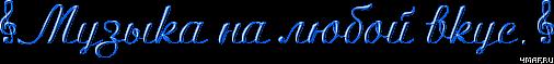 4maf.ru_pisec_2012.06.23_17-30-27_4fe5c3ebab9b0 (506x59, 25Kb)