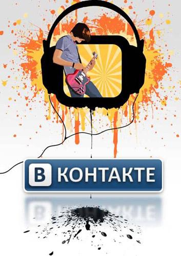 скачать музыку из контакта/4171694_skachat_myziky_video_v_kontakte (353x500, 89Kb)