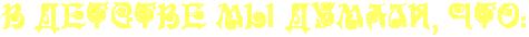 3085196_RvPRdReRtRsRtRvRePRmRqPRdRuRmRaRlRiIG0PRCRtRoID1 (475x34, 7Kb)