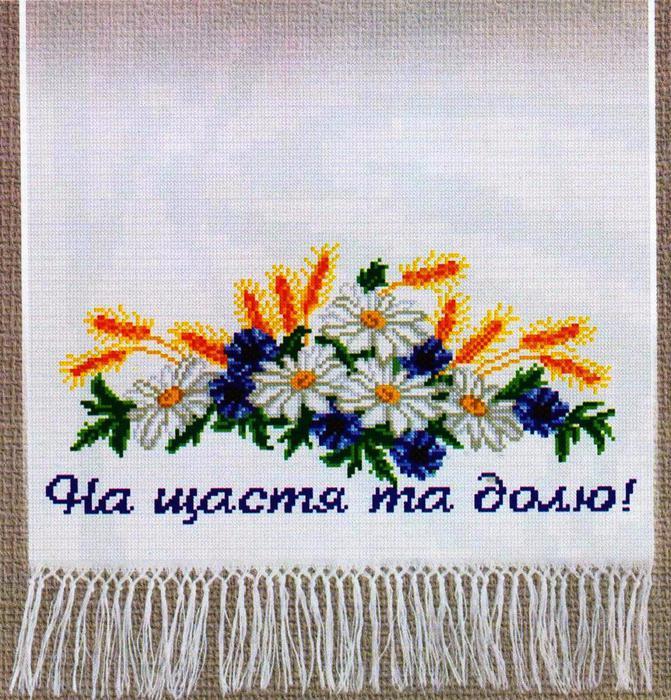 Кроме того, такой рушник можно вышить и... Неоднократно в письмах меня спрашивали о том, пишу ли я стиху на русском...