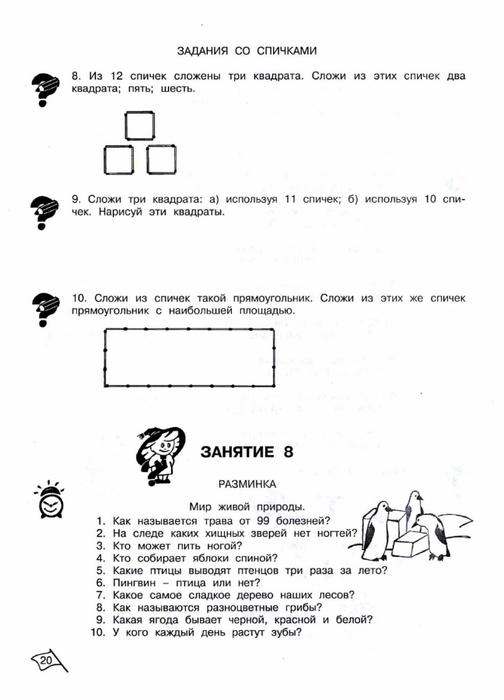Решебник По Рпс 3 Класс 2 Часть Холодова