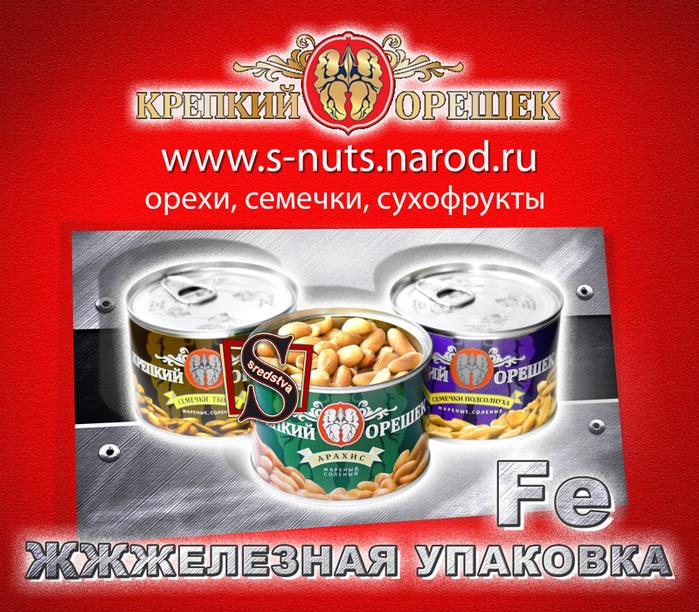 арахис соленый, семечки подсолнечника жареные в банке, sredstva, арахис, арахис крепкий орешек, орехи в банке, орехи в металлической банке, семечки, фисташки, арахис жесть, крепкий орешек/3041158_snuts_0003 (700x612, 264Kb)/3041158_snuts_0003_1_ (700x612, 265Kb)