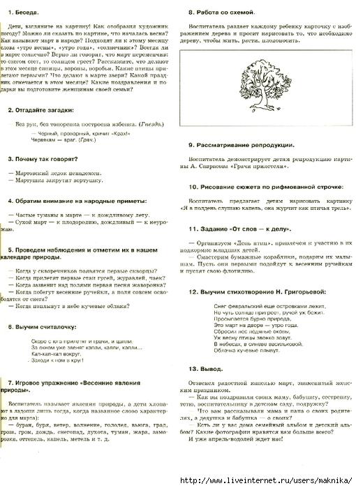 img065 (510x700, 252Kb)