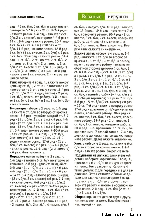 """Журнал  """"Вязаная копилка """" вязаные игрушки 1/2012."""