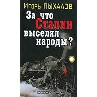 А - Пыхалов книга (200x200, 22Kb)