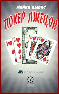 Скачать видеокурс покер старт