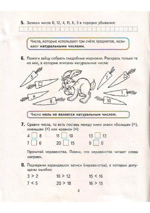 Учебная Программа По Математике Моро 2 Класс