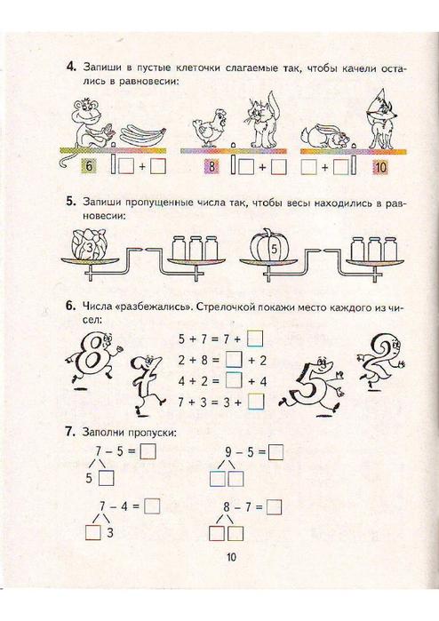 Задание на лето иду в 6 класс математика ответы