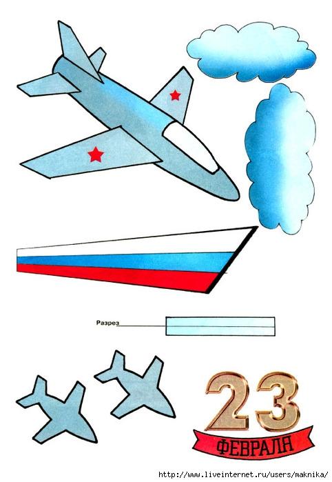 Самолетик на 23 февраля своими руками