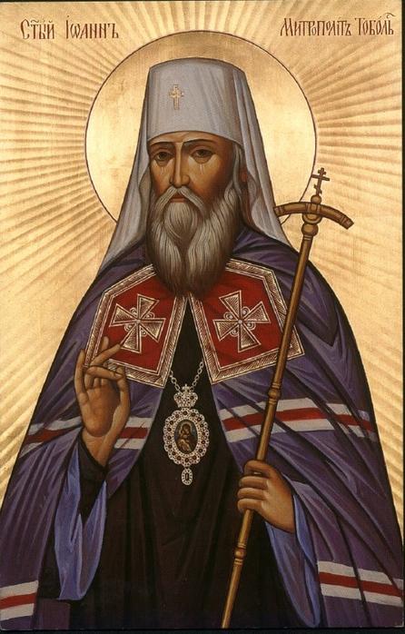 свт. Иоанн (446x700, 261Kb)