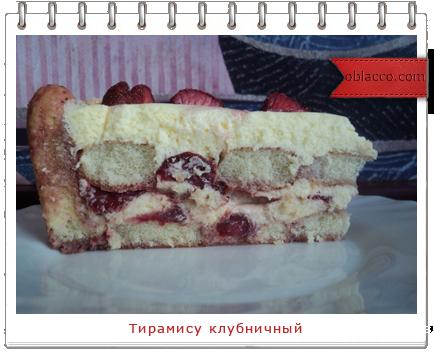 Торт без выпечки тирамису