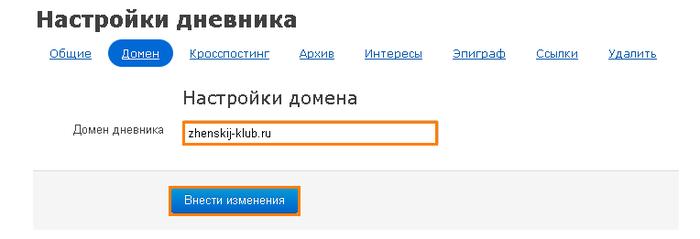 подключаем свой домен к блогу на Лиру