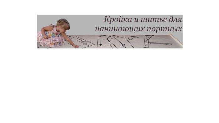 Надежда азарова шитье и крой для начинающих