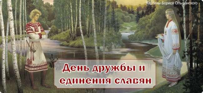 Открытки с днём дружбы и единения славян