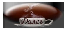 кафе1а (227x108, 27Kb)