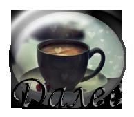 кафе6 (194x170, 41Kb)