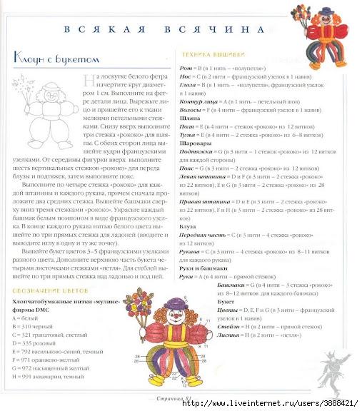 Rococo_080 (507x576, 195Kb)