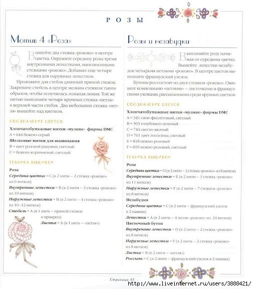 Rococo_094 (507x576, 172Kb)