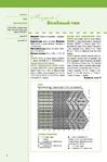 Превью 2 (465x700, 162Kb)