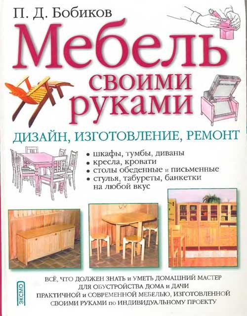 Мебель для дома своими руками скачать торрент