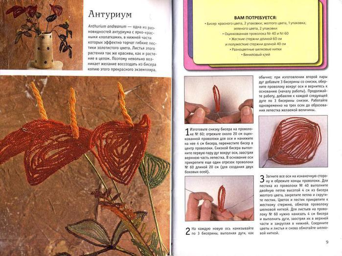 Цветы и букеты из бисера_scanbooks_5 (700x523, 82Kb)