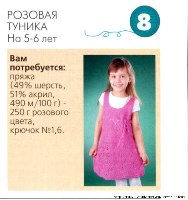 Сарафан Туника Для Девочки