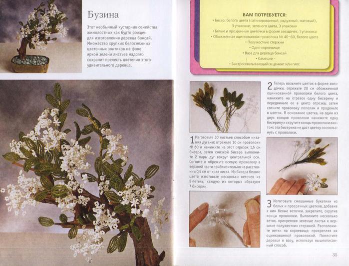 Цветы и букеты из бисера_scanbooks_18 (700x532, 73Kb)