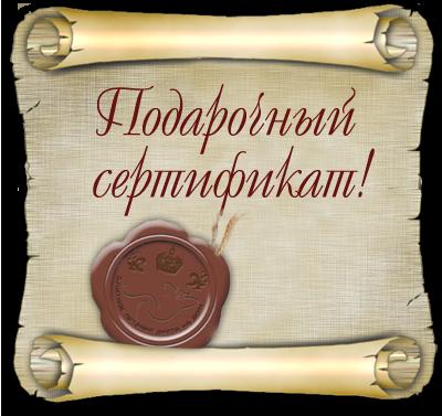 podarochnyj_sertifikat (400x377, 237Kb)