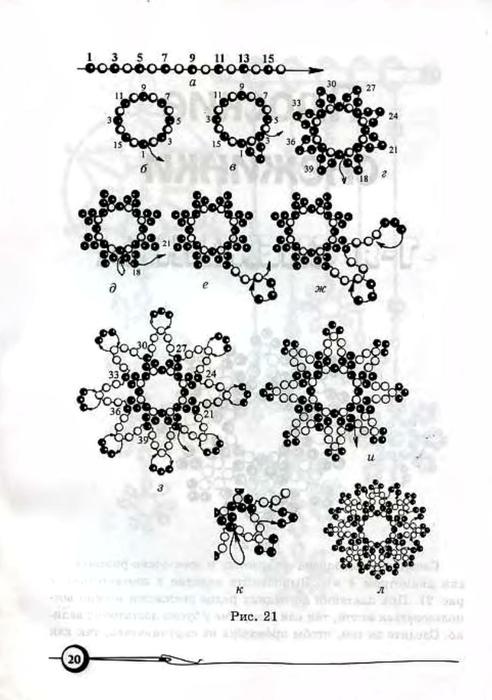 Ткаченко.Плетём снежинки из бисера_20 (492x700, 167Kb)