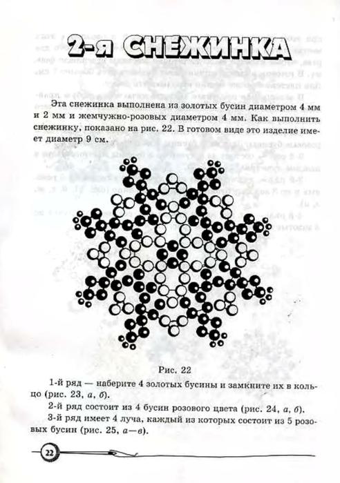 Ткаченко.Плетём снежинки из бисера_22 (492x700, 177Kb)