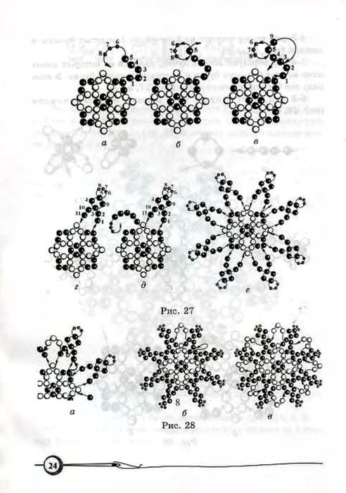 Ткаченко.Плетём снежинки из бисера_24 (492x700, 174Kb)