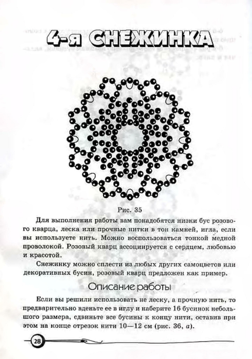 Ткаченко.Плетём снежинки из бисера_28 (492x700, 173Kb)
