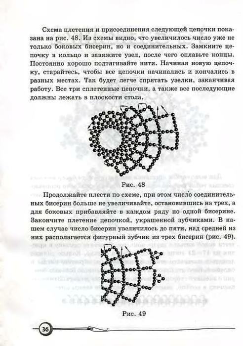 Ткаченко.Плетём снежинки из бисера_36 (492x700, 189Kb)