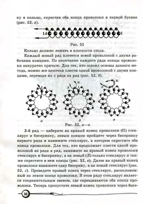 Ткаченко.Плетём снежинки из бисера_38 (492x700, 210Kb)