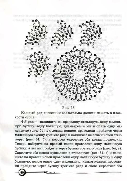Ткаченко.Плетём снежинки из бисера_40 (492x700, 196Kb)
