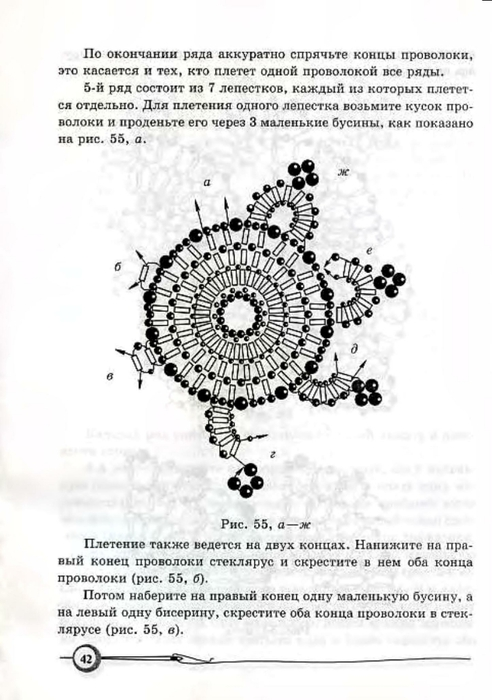 Ткаченко.Плетём снежинки из бисера_42 (492x700, 176Kb)