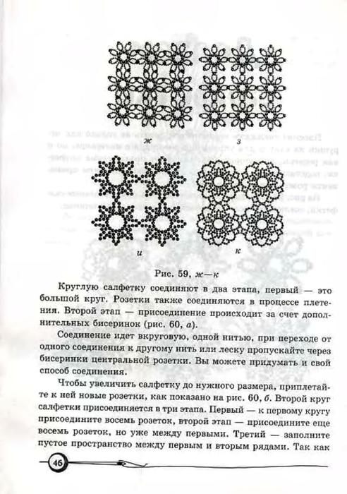 Ткаченко.Плетём снежинки из бисера_46 (492x700, 199Kb)
